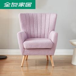 全友家居简约现代沙发单人沙发小户型布艺沙发椅DX101018A