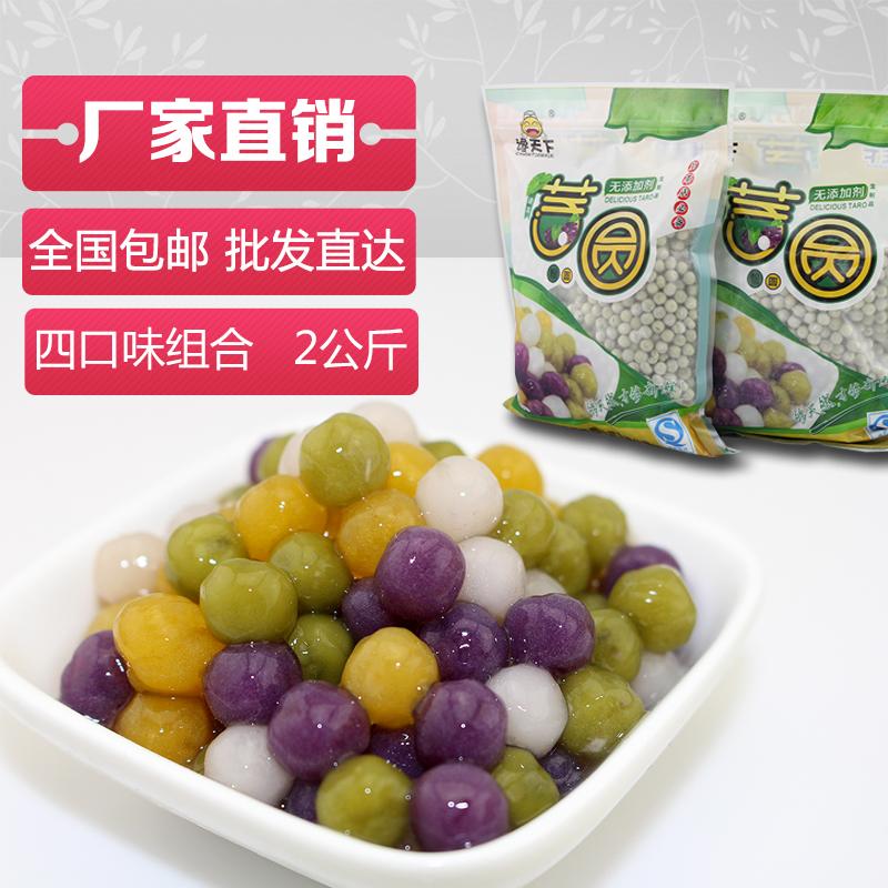 谗天下手工小芋圆珍珠粉圆 甜品奶茶原料台湾鲜芋仙四口味2kg包邮