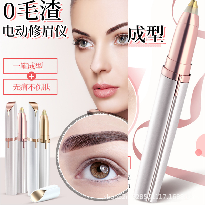 Electric eyebrow repair eyebrow knives, eyebrow knives, automatic eyebrow tiktok, shaving device, hair removal, beauty pruning device, and shake sound.