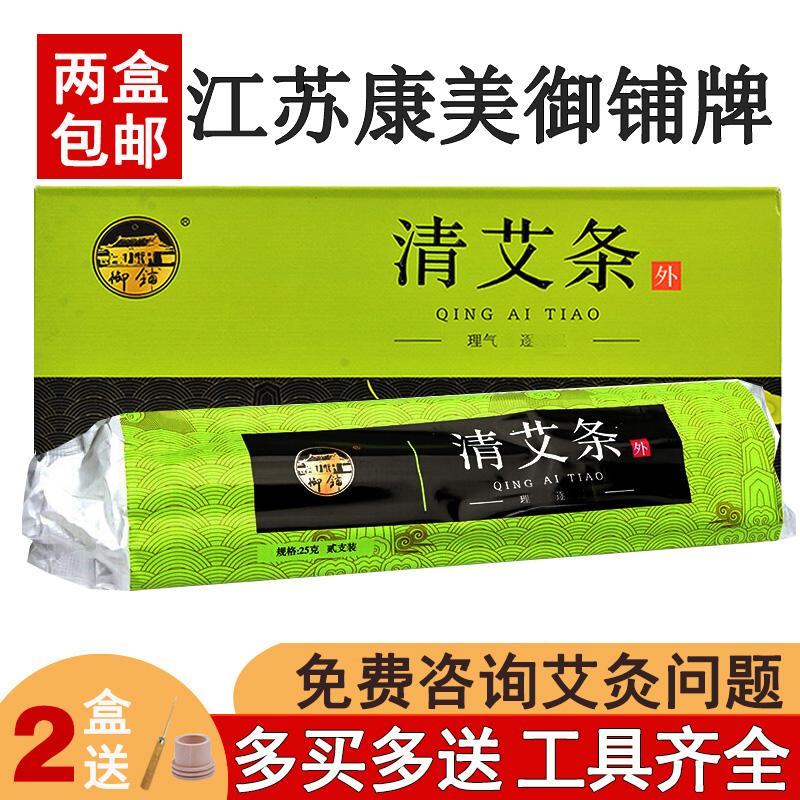 三年陈江苏康美清艾条10支包邮 绿盒清艾绒黄盒药艾老品牌御铺牌