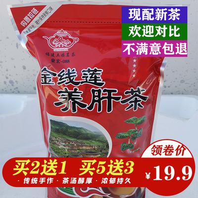 Fujian Tulou Anoectochilus Health Tea Liver Tea Genuine Camellia Tea Combination Herbal Tea Bulk 250g Bags