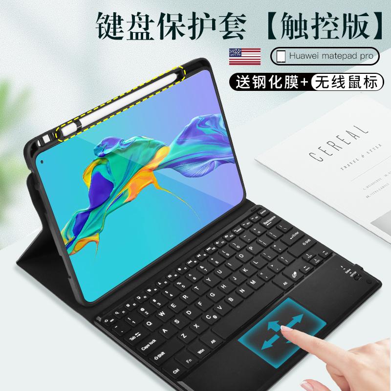 华为matepadpro键盘平板保护套M6保护壳磁吸带笔槽10.8全包硅胶皮