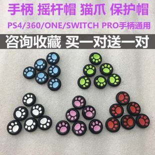 按键帽 XBOX360 PRO手柄摇杆帽 XBOXONE 猫爪 PS4 SWITCH 摇杆套
