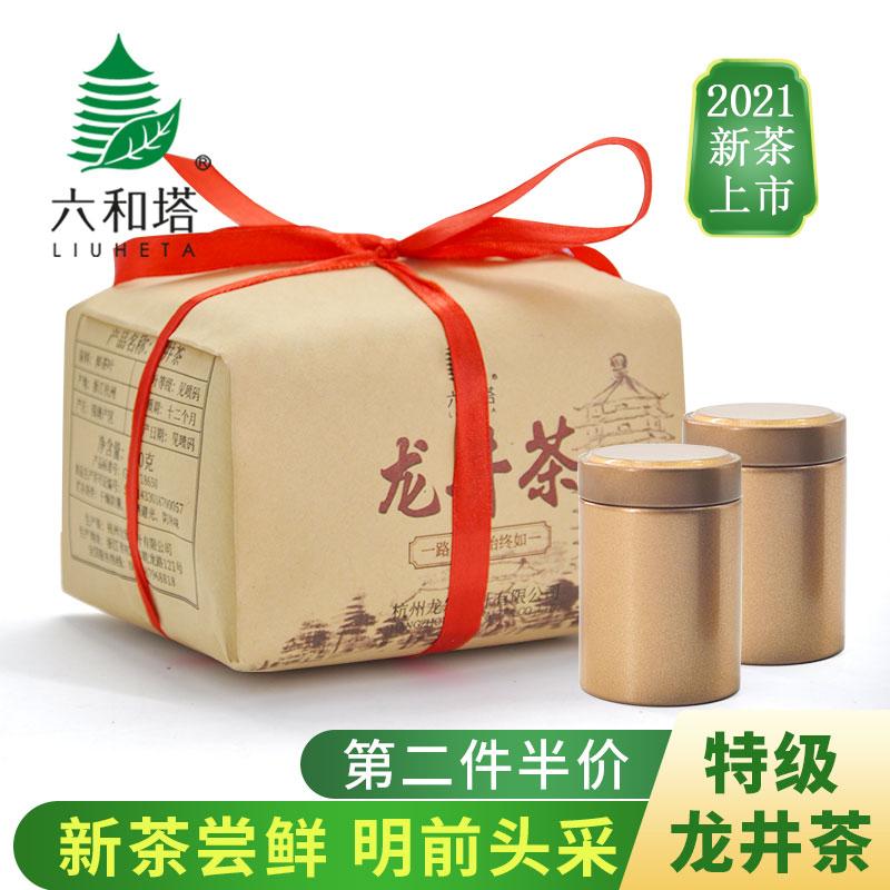 2021新茶上市六和塔龙井茶明前特级散装茶叶200g纸包杭州绿茶春茶
