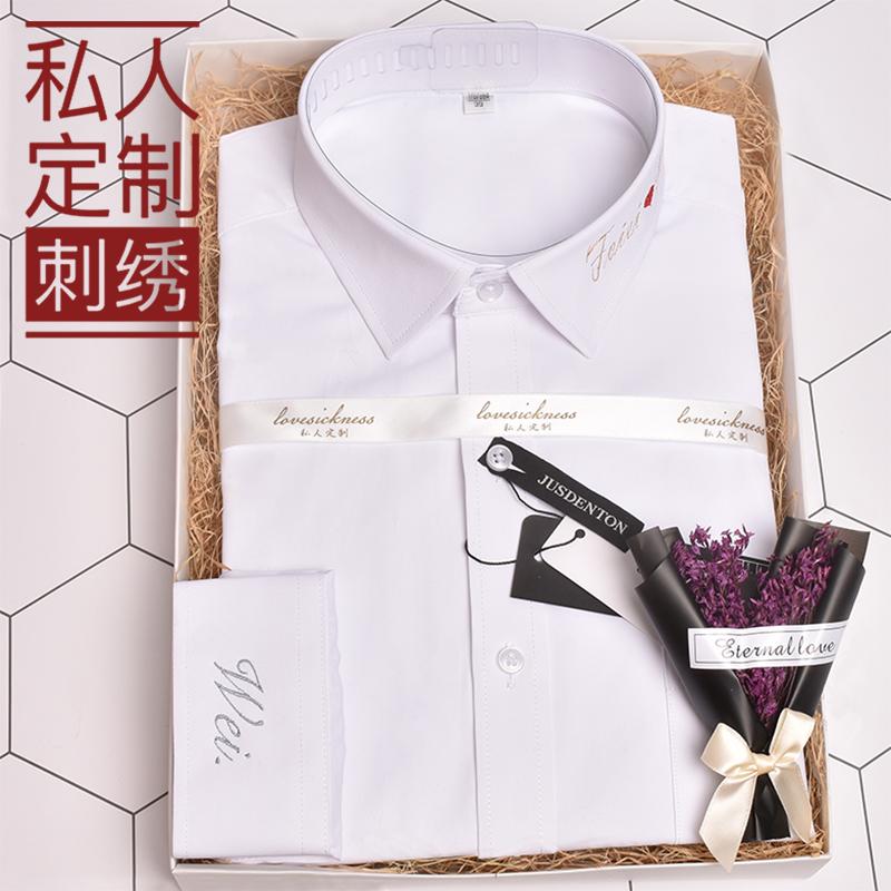 定制衬衫男刺绣diy绣名字logo送男友高端生日结婚创意情侣白衬衣