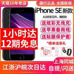 【12期免息/现货当天发】iPhonese2 苹果se2 Apple/二代苹果手机 2020新款全网通国行4G苹果SE 手机