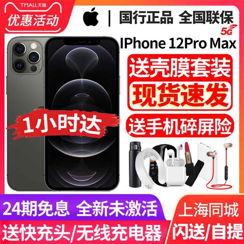 中國代購|中國批發-ibuy99|iphone|【24期免息/现货速发】Apple/苹果 iPhone12ProMax 5G手机国行正品官方天猫店…
