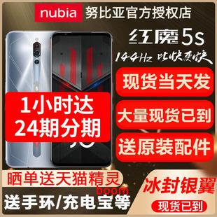 3579起/當天發 紅魔5S /3期免息nubia/努比亞紅魔5s手機紅魔手機5代電競遊戲驍龍865官方旗艦店官網正品