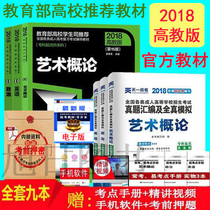 Official textbook Higher Education Edition preparation 2019 adult special promotion Textbook + Real Topic politics + english + Art introduction into the introduction of political English art textbook real topic Art a full set of 6 higher Education Society