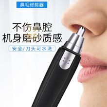 电动鼻毛修剪器男士剃鼻毛器安全女用鼻孔剃毛器去刮鼻毛器