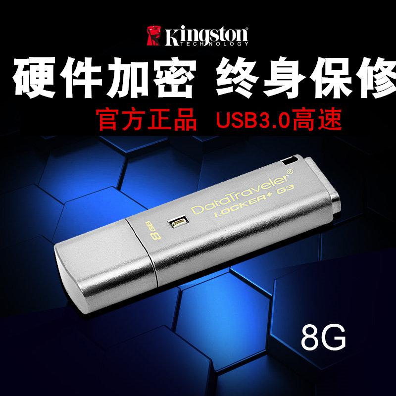 金士顿 8gu盘 usb3.0高速正品正版 DTLPG3 硬件加密u盘 办公用 安全保密优盘机密密码u盘8g 带密码的u盘 加密
