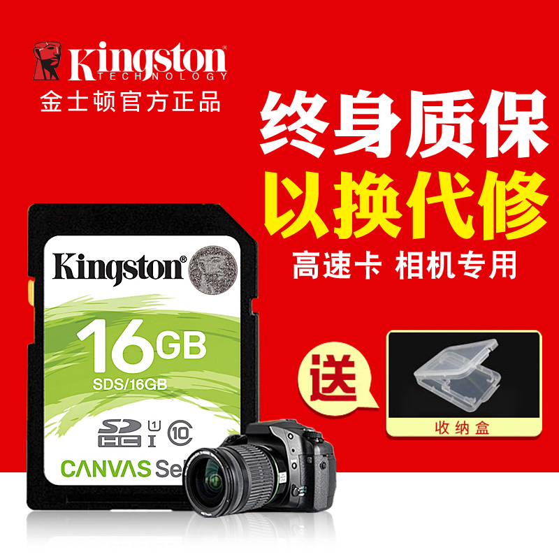 金士顿 sd千大卡 相机卡 高速储存卡1300d m6 m3 100d 200d索尼微单数码尼康单反佳能相机内存sd卡16g 非8g卡