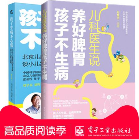 宝宝护理书
