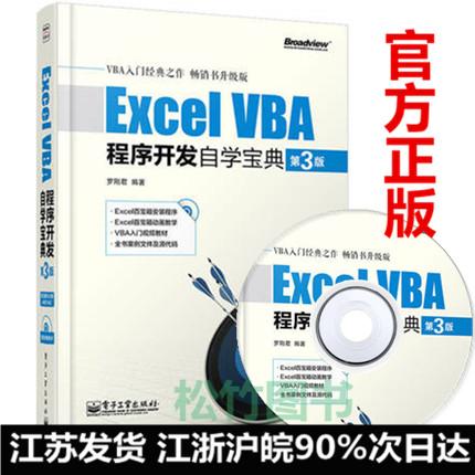正版现货 Excel VBA程序开发自学宝典 第3版 升级版 罗刚君著 附光盘Excel百宝箱 Office办公软件教程VBA入门与提高教材书籍