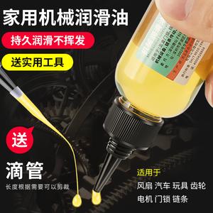 鹿仙子机械润滑油风扇门锁轴承链条缝纫机黄油小瓶家用防锈润滑剂