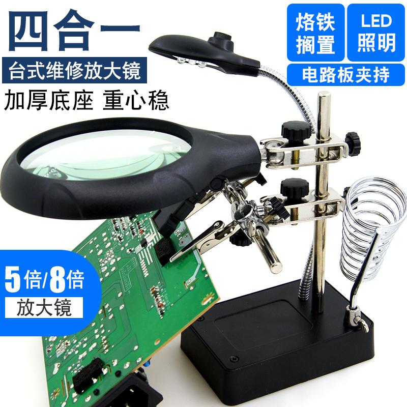 台式带灯放大镜 烙铁架 主板夹具 焊接钟表手机老人阅读 维修台灯