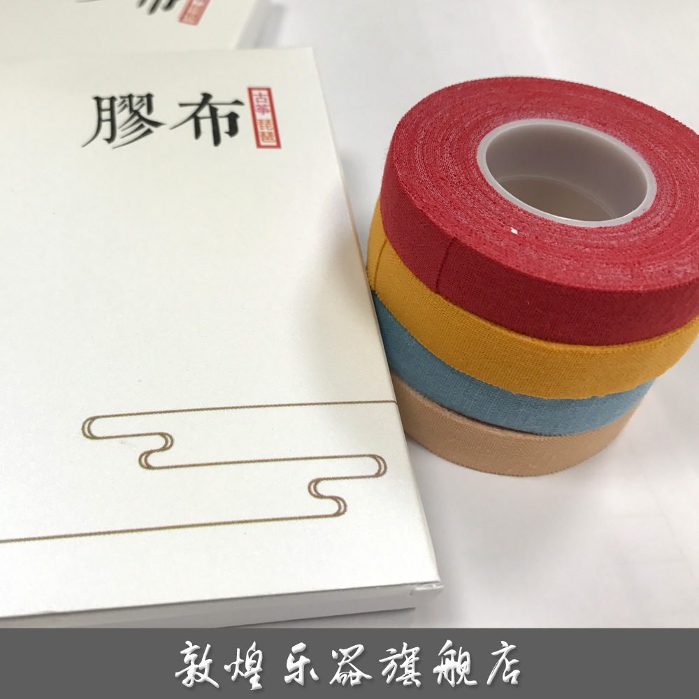 Честный блестящий древний чжэн (гусли) лютня лента ноготь лента цвет лента коробка четыре объем