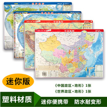 2020版全新学生专用版中国世界地理地图套装共2张防水耐折便携带小学生初中通用地理知识地图学生地理课用奖品中国地理地图新版