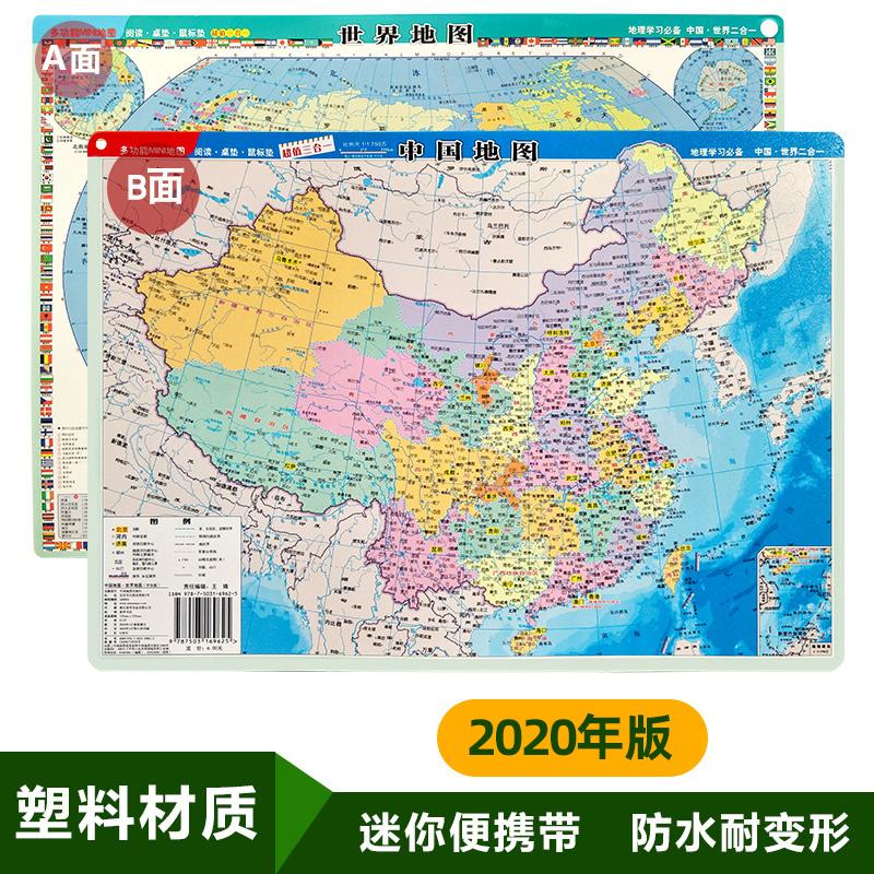 Карты / География Артикул 563077731108