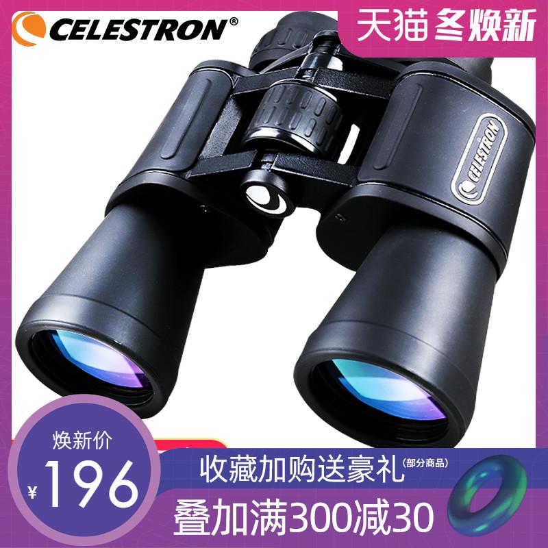 星特朗G2 20x50高倍双筒望远镜高清微光夜视户外便携观景观星观赛
