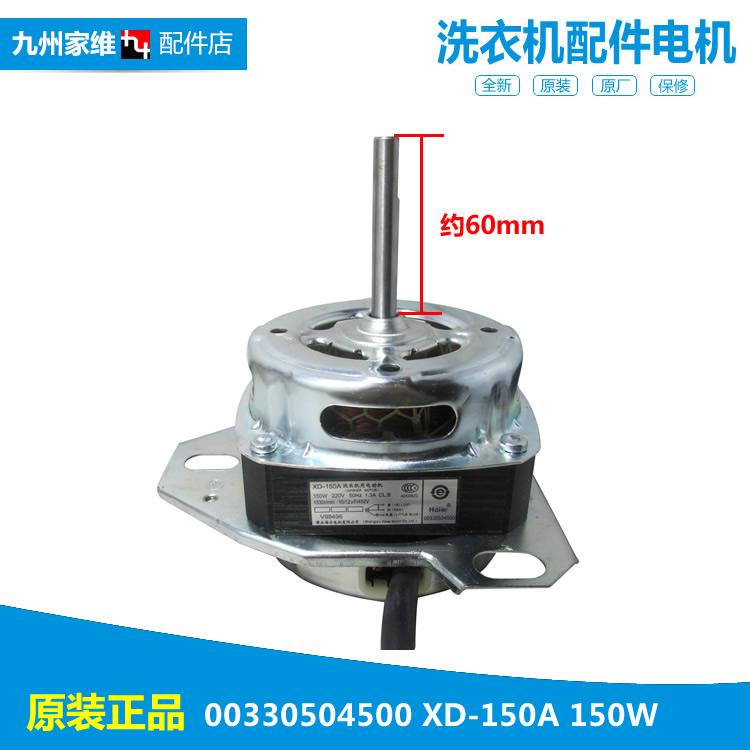 原装海尔洗衣机配件电机马达XQB90-D0658 XPB68-23SLY T50-132/32
