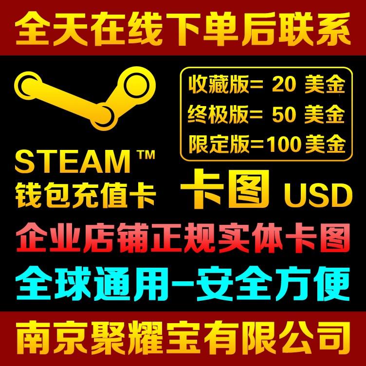 【实体卡图】Steam充值卡20美金steam钱包充值码50美金100美刀元