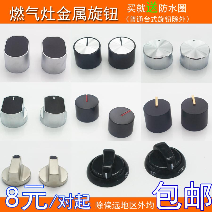 Газ кухня переключатель ручка встроенный газ кухня сплав цинка принадлежать кнопка ручка кухня инструмент общий зажигание обрабатывать