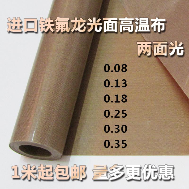 Тефлон устойчив высокая Машина для сварки теплой ткани высокая Теплый изоляционный материал высокая Тепловая ленточная изоляция