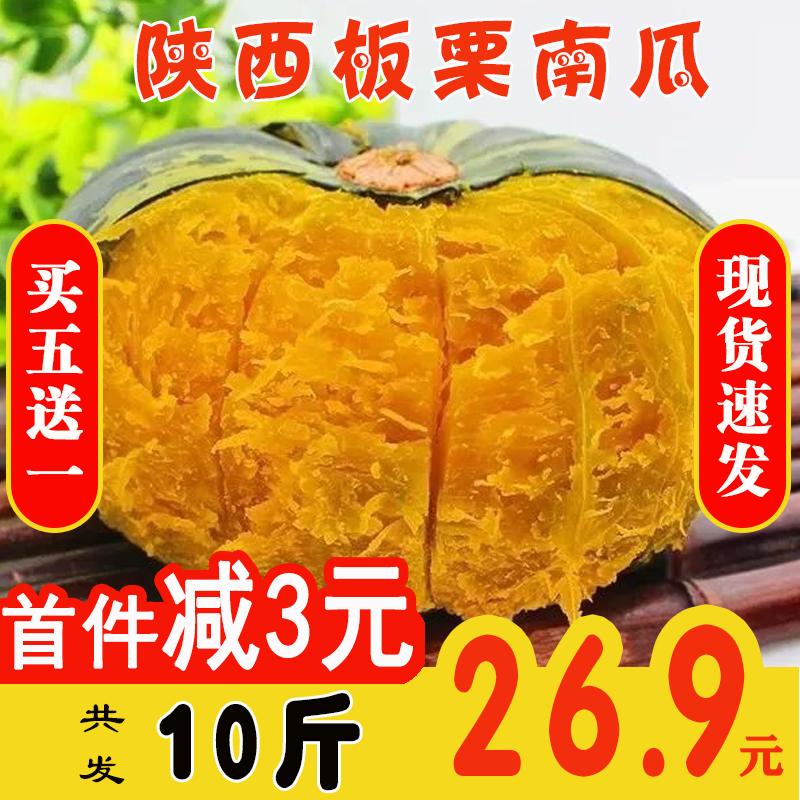 板栗贝贝南瓜小南瓜新鲜蔬菜应季当季果蔬老南瓜整箱包邮农家10斤