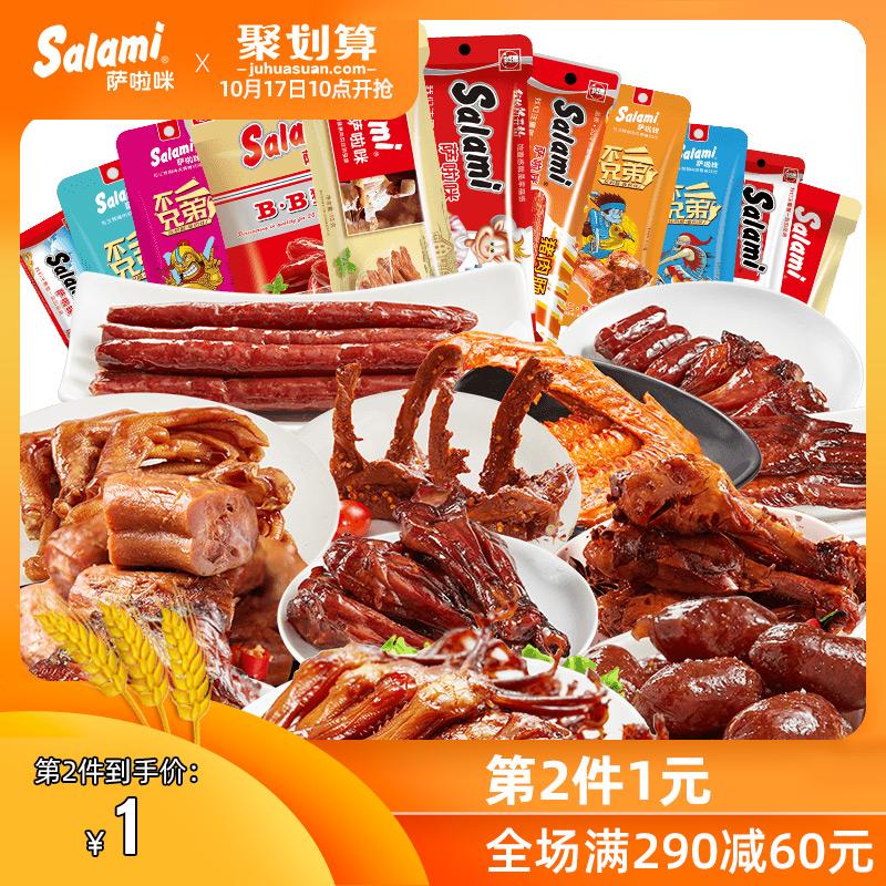 萨啦咪零食大礼包肉类组合特色休闲小吃6包装肉类淘宝吃货小零食