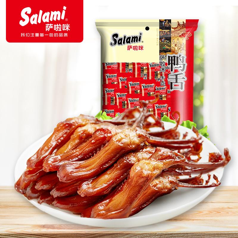 萨啦咪原味大鸭舌 温州鸭舌头酱鸭舌 休闲鸭肉零食鸭舌净重205g