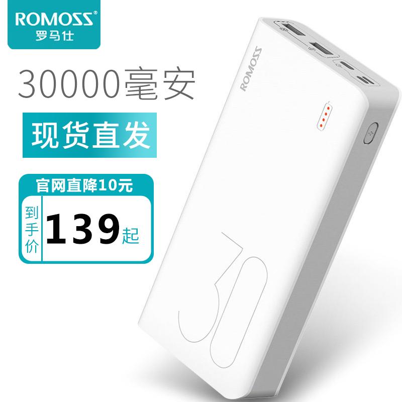 羅馬仕充電寶30000毫安大容量QC3.0快充switch通用20000+移動電源