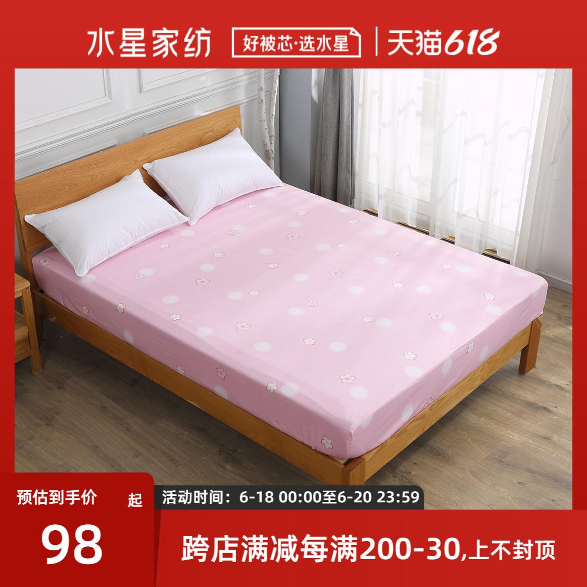 水星家纺全棉粉红色单件床套床笠