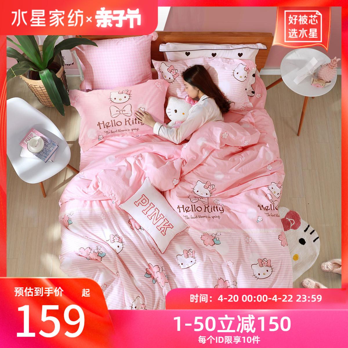 水星家纺四件套纯棉100全棉床上用品ins可爱公主风床单儿童kt被套