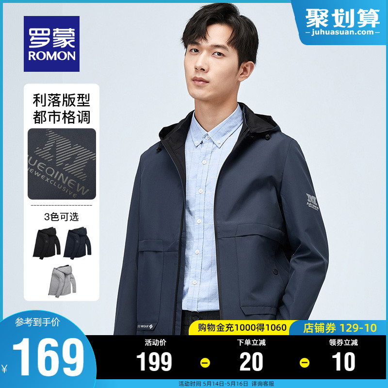 罗蒙男士时尚休闲短款夹克2021春季新款百搭中青年可拆卸连帽外套