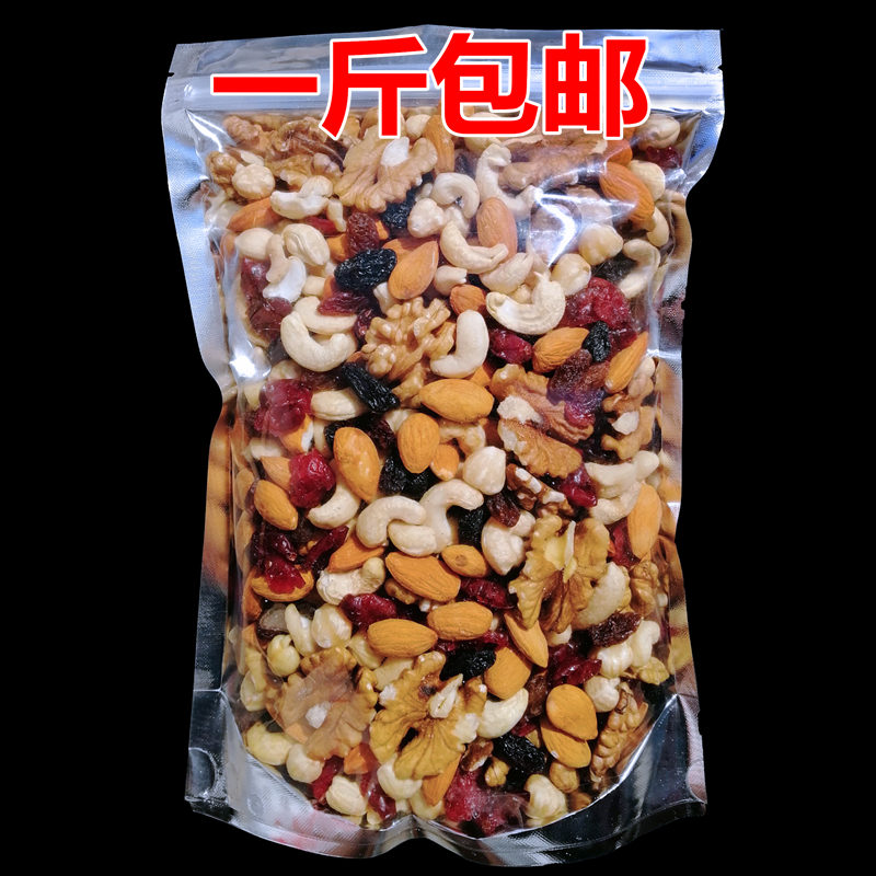 Daily nuts assorted mixed dried nuts 500g snowflake crisp nougat raw materials leisure snacks for children and pregnant women