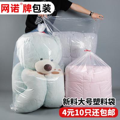 加厚透明平口大号薄膜打包高压袋子pe包装袋防尘食品塑料袋内膜袋