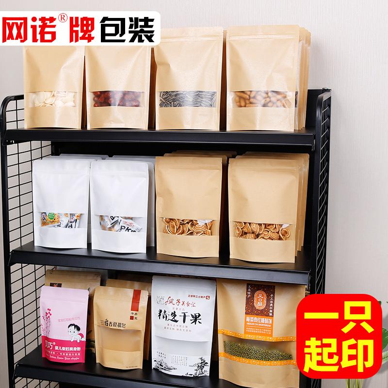 防水开窗牛皮纸袋食品自立袋茶叶自封口袋干果定做定制批发包装袋