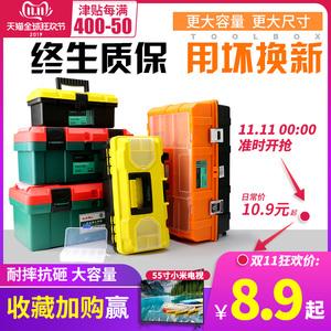 五金工具箱家用收納盒套裝大號工業級手提式塑料空盒子車載收納箱