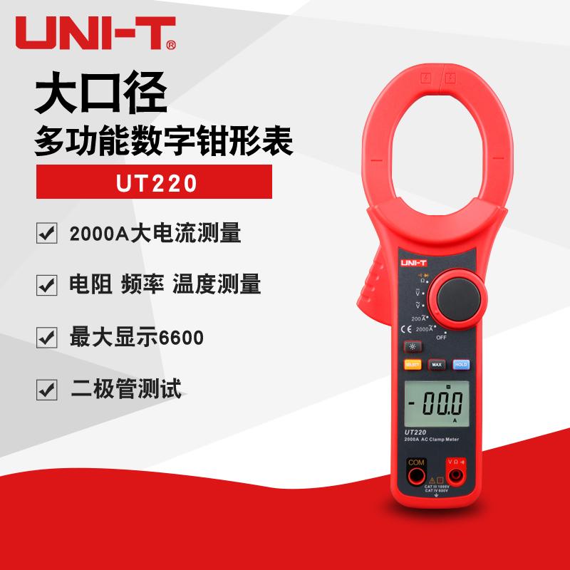 优利德高精度数显钳形表UT220大口径交直流小型防烧钳形表万用表