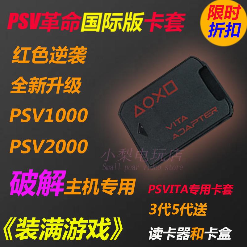 Новые товары PSV наборы карт PSVITA память карта карты памяти память палка магазин карта памяти PSVTF катон бесплатная доставка