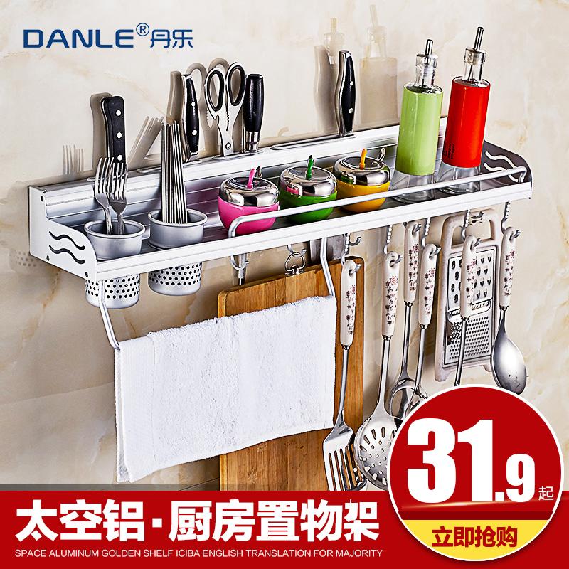 廚房置物架太空鋁掛件廚衛用品 掛架廚具刀架調味料收納架壁掛