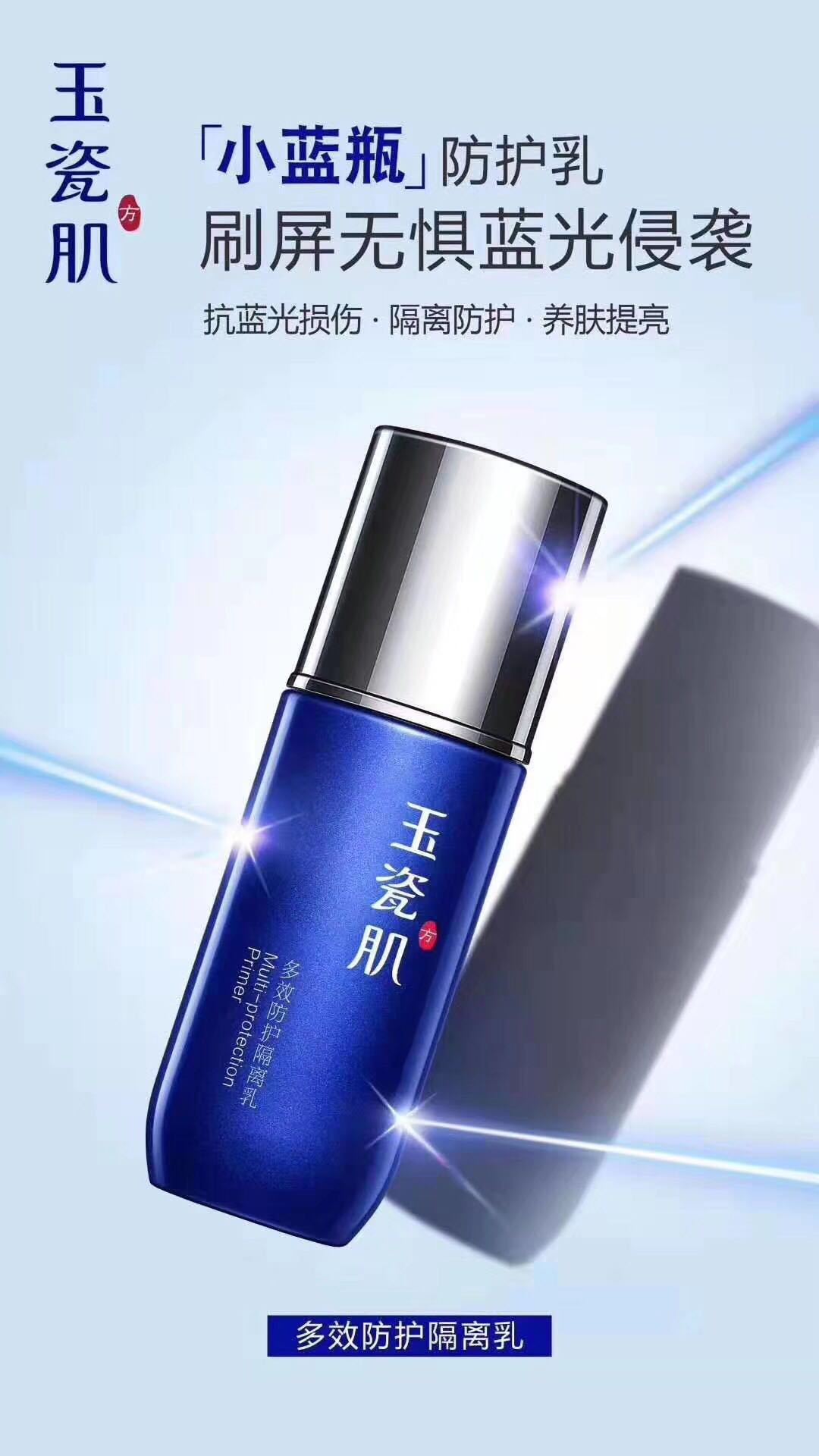 Famous lady jade porcelain multi effect isolation and protection milk against blue light radiation