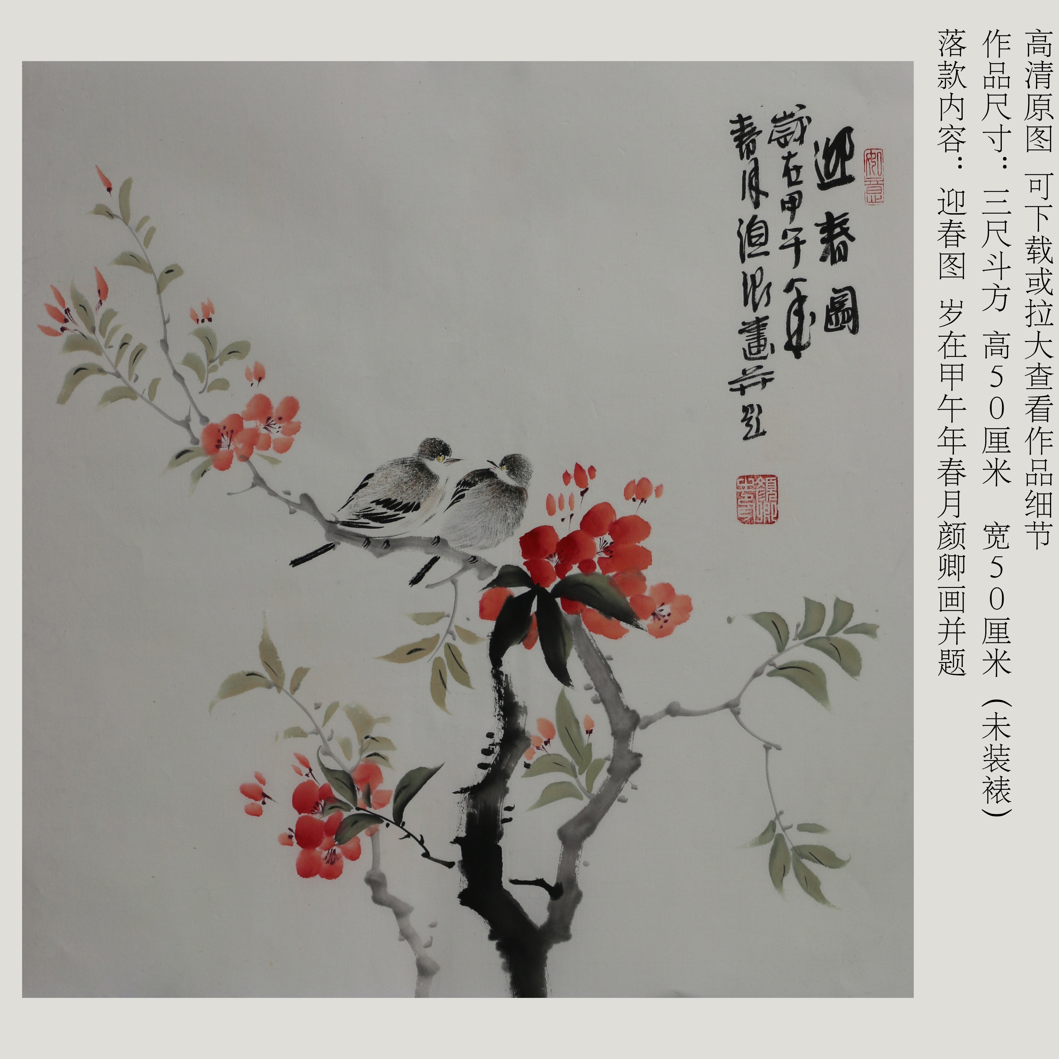 Hand painted authentic works of Chinese calligraphy and painting bedroom Chinese decorative painting living room wall painting Doufang freehand brushwork flower and bird painting
