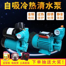 空调冷热水泵自来水井水增压220v高扬程家用自吸抽水机清水水塔电