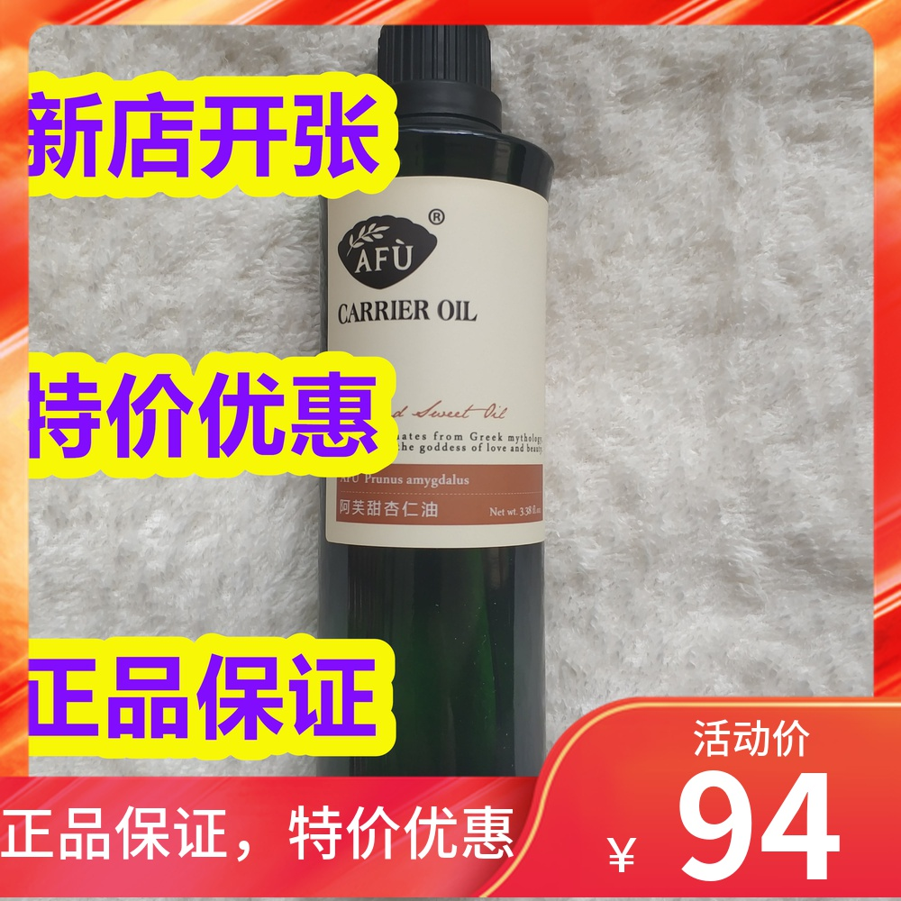 Afu Afu sweet almond oil baby skin care hair care body facial massage Essential Oil Moisturizing, brightening and moisturizing