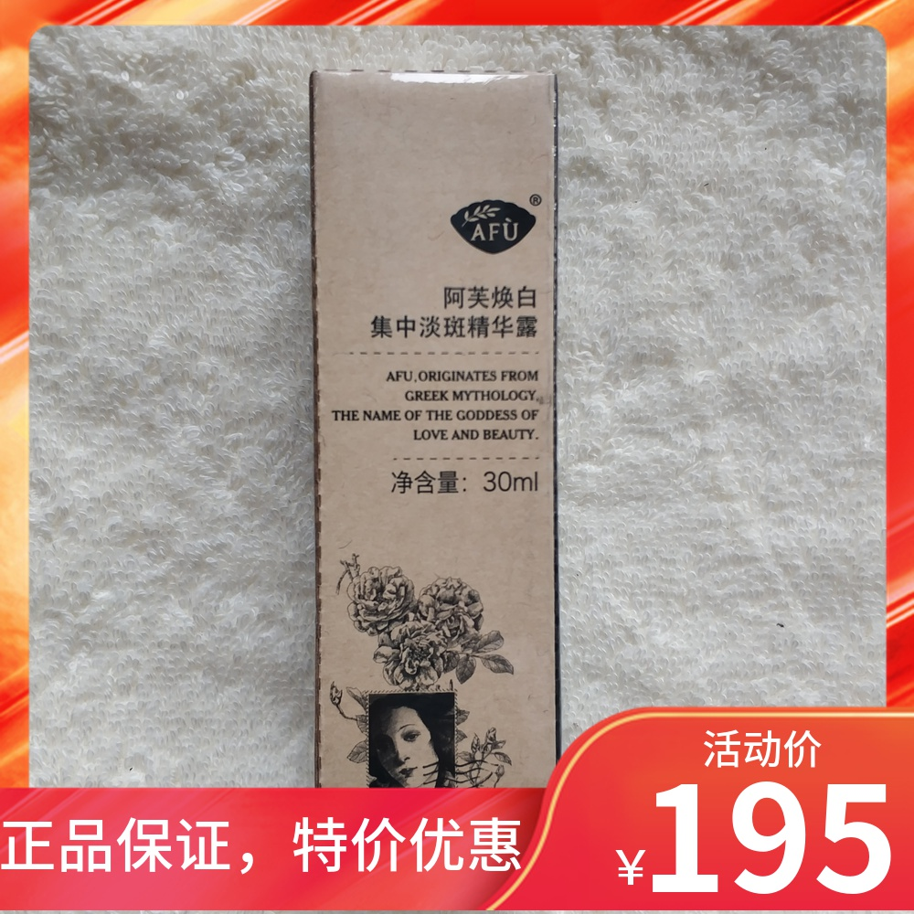 AFU AFU is concentrated in whitening essence, facial complexion and skin lightening.