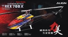 RH70E23XW  T-REX 700X 高級套裝版 亚拓新款700航模直升机