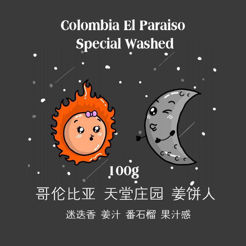 唯舍咖啡哥伦比亚天堂庄园厌氧水洗处理姜饼人精品手冲咖啡豆100g