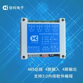 485总线4入4出继电器板支持中文编程四入四出继电器模块智能控制